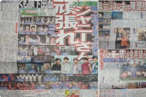 ジャニー喜多川社長の容態を心配する記事