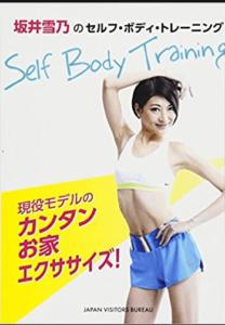 Self Body Training