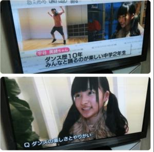 中学生の宇谷美緒さん