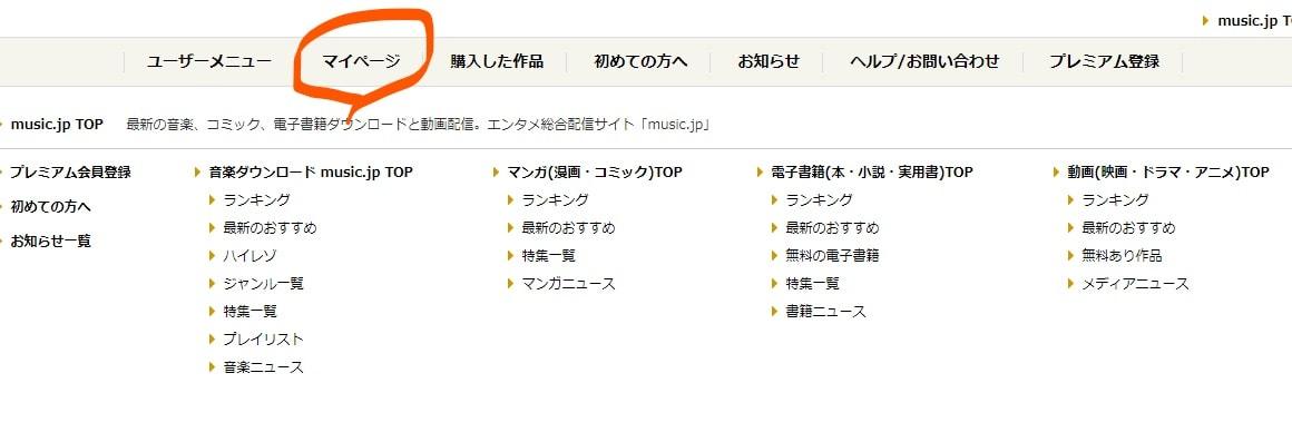 music.jp解約手続き1