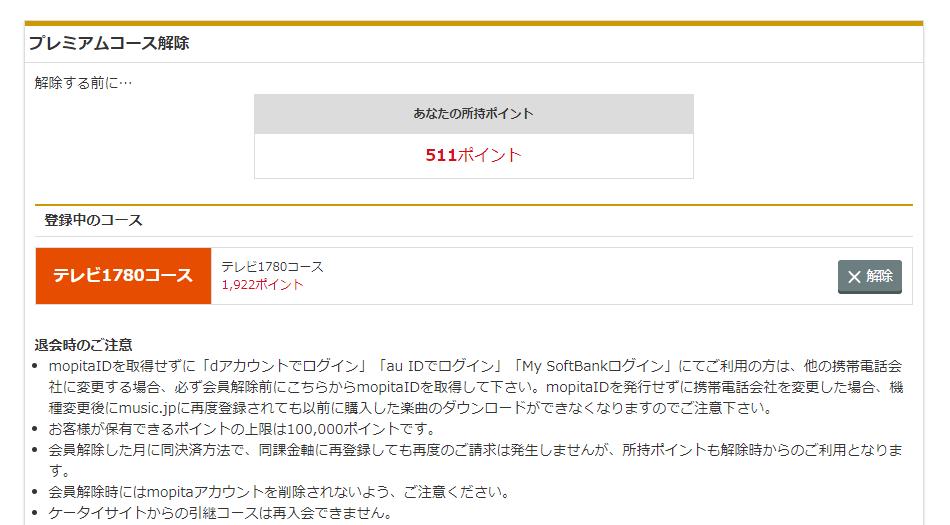 music.jp解約手続き2
