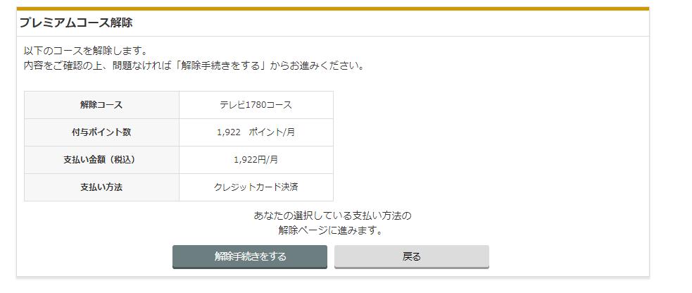 music.jp解約手順3