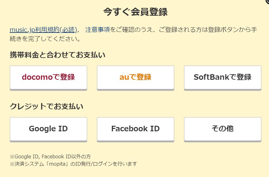 music.jp登録手順2