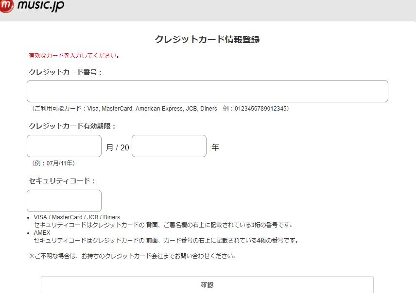 music.jp登録手順3