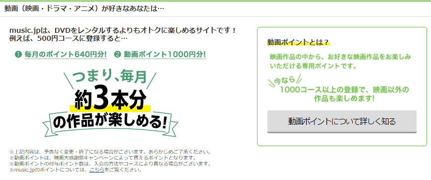 music.jp.動画