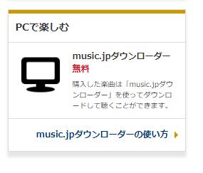music.jppcダウンローダー