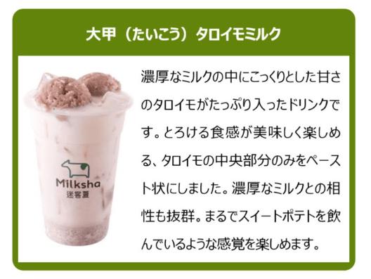 ミルクシャタロイモミルク