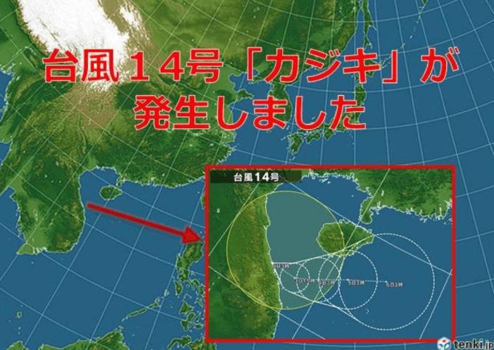 台風14号カジキ