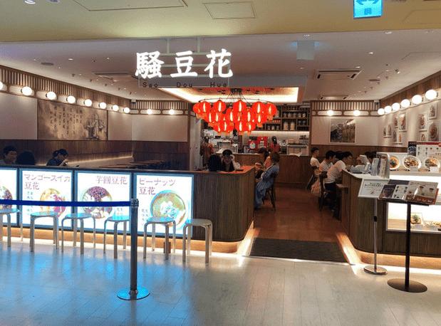 騒豆花 新宿ミロード店