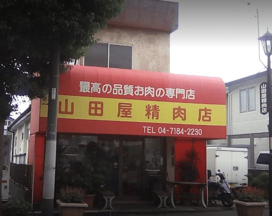 我孫子市山田精肉店