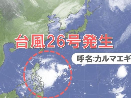 台風26号カルマエギ