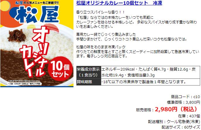 松屋オリジナルカレー