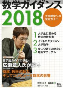 「数学ガイダンス2018」数学評論社