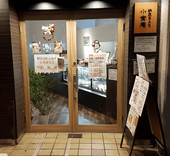 納豆BAR小金庵直営店
