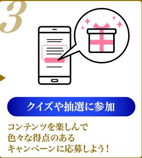 FNS歌謡祭連動企画
