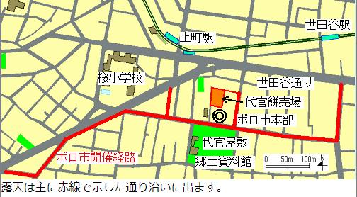 世田谷ボロ市マップ