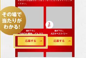 すき家SAOグッズ抽選参加方法