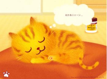 なで猫オロニャイン