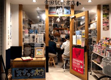 幸田駅前書店