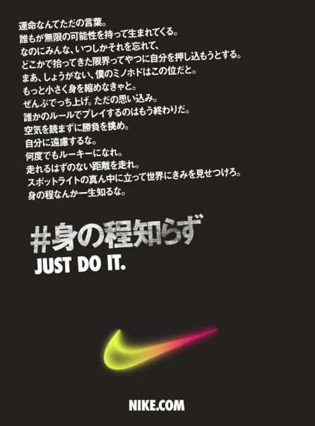 w+k tokyo CM Nike